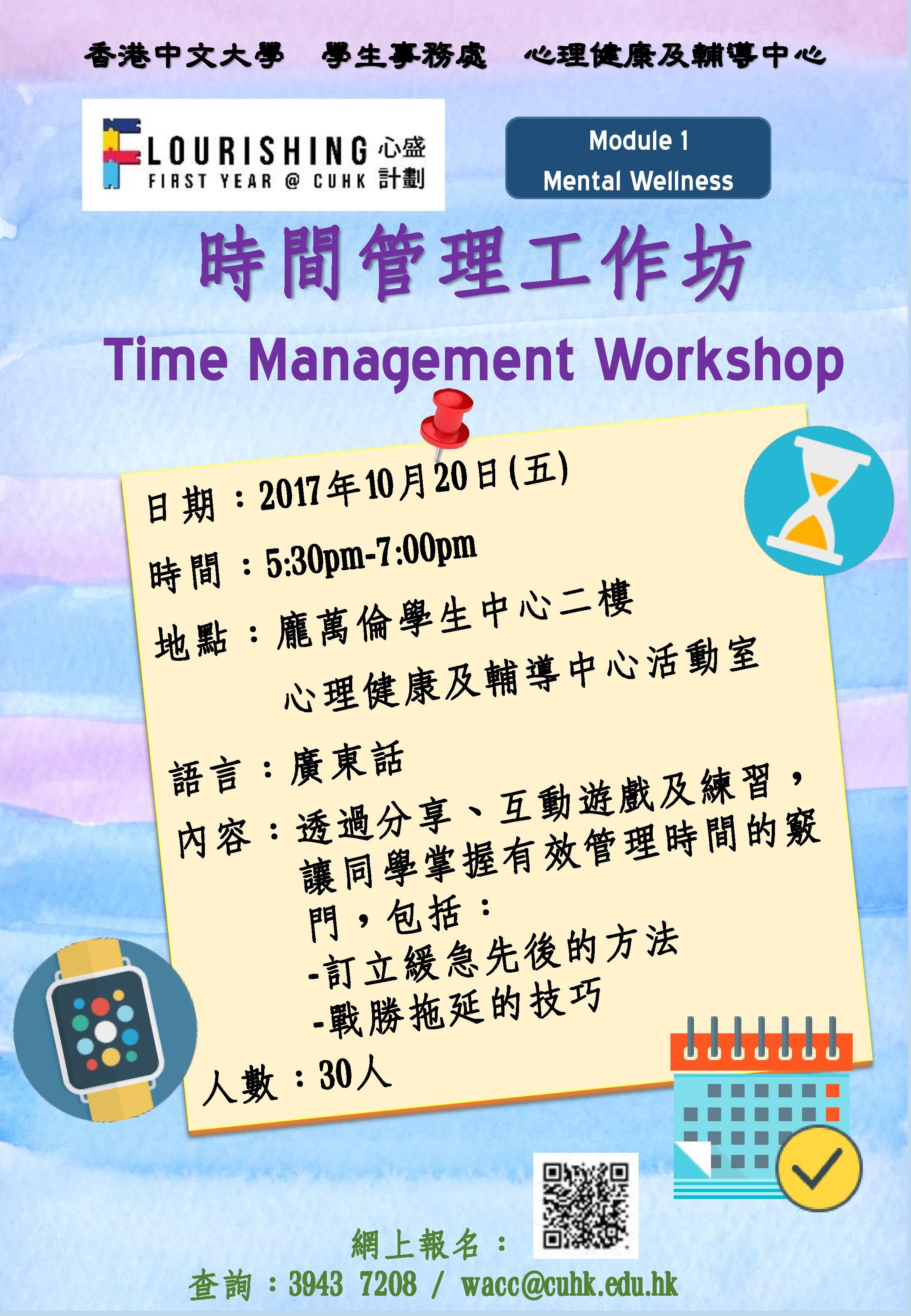 Time Management 20171020