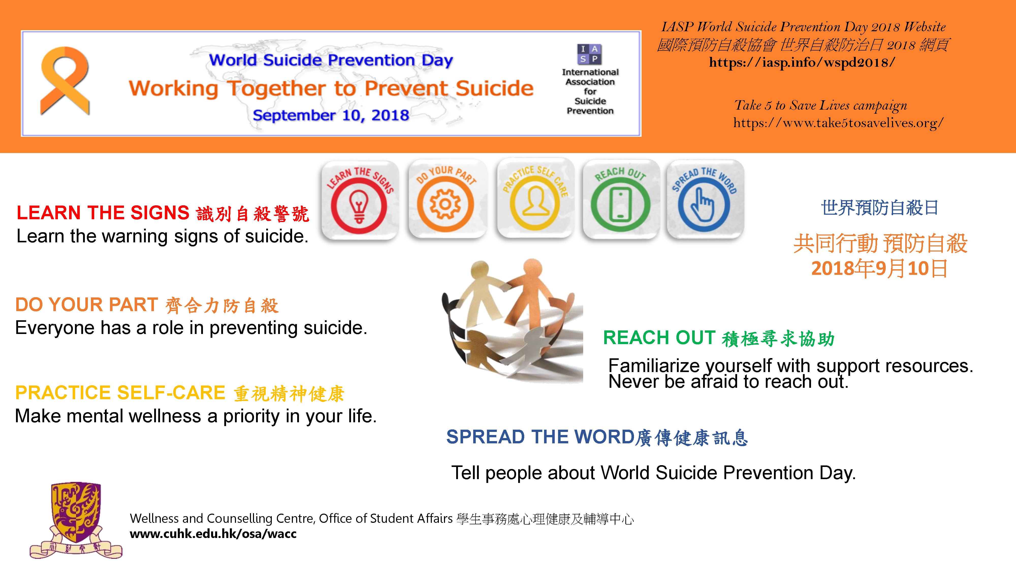 World_Suicide_Prevention_Day