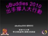 uBuddies support you